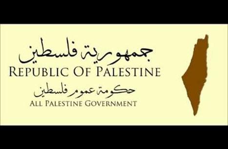 """""""حكومة عموم فلسطين"""".. أفشلتها الحكومات والجامعة العربية!"""