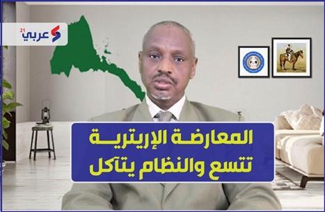 رئيس حزب الوطن الإريتري: المعارضة تتسع والنظام يتآكل