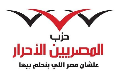 """بعد تصدره برلمان 2015.. كيف انهار حزب """"المصريين الأحرار""""؟"""