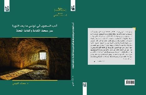 أدب السجون العربية.. من دكتاتورية القهر إلى الحرية الناشئة