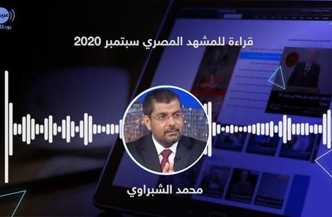 قراءة للمشهد المصري سبتمبر 2020