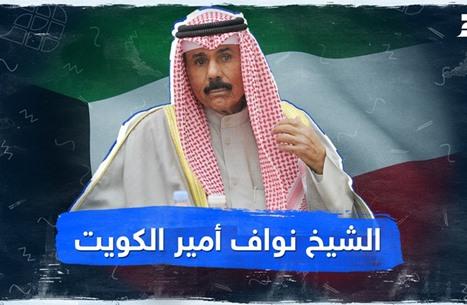 الشيخ نواف أمير الكويت