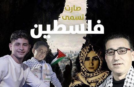 """""""صارت تسمى فلسطين"""".. حفل فني يحتفي بتراث يقاوم"""