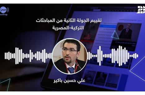 تقييم الجولة الثانية من المباحثات التركية-المصرية