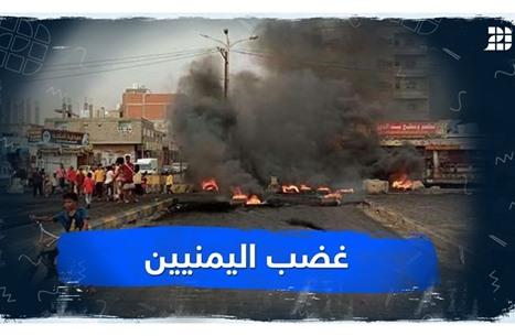 غضب اليمنيين
