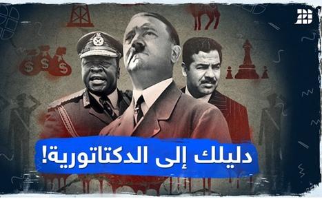 دليلك إلى الدكتاتورية!