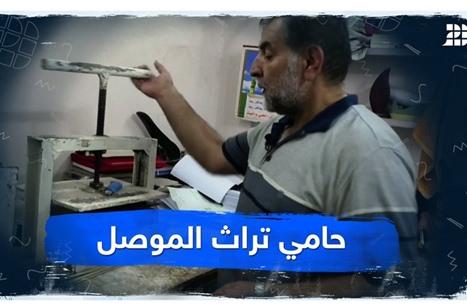 حامي تراث الموصل
