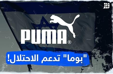 """""""بوما"""" تدعم الاحتلال!"""