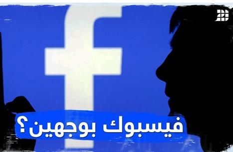 فيسبوك بوجهين؟