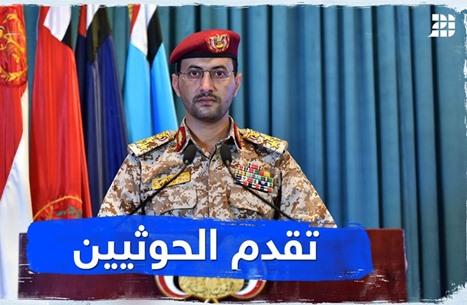 تقدم الحوثيين