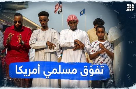 تفوّق مسلمي أمريكا