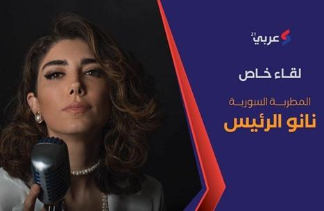 """ضيف """"عربي21"""": مقابلة مع المطربة السورية نانو الرئيس (شاهد)"""