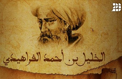 الخليل بن أحمد الفراهيدي