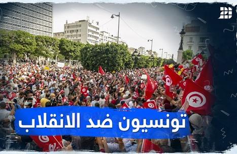 تونسيون ضد الانقلاب