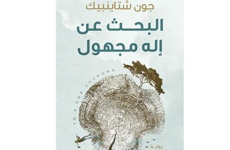 """ترجمة جديدة لرواية جون شتاينبك """"البحث عن إله مجهول"""""""