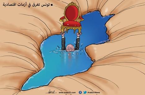 أزمات تونس!