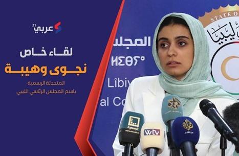 الرئاسي الليبي: مبادرتنا تنطلق في أكتوبر وفرص نجاحها كبيرة