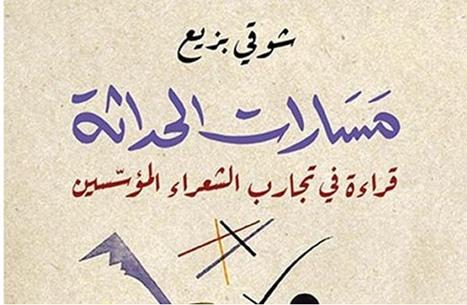 """الشاعر شوقي بزيغ يتتبع """"مسارات الحداثة"""""""