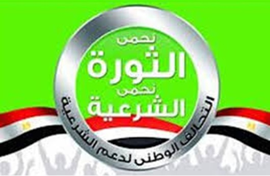"""تحالف """"دعم الشرعية"""" يدعو لمليونية """"الدعاء لمصر"""" يوم """"عرفة"""""""