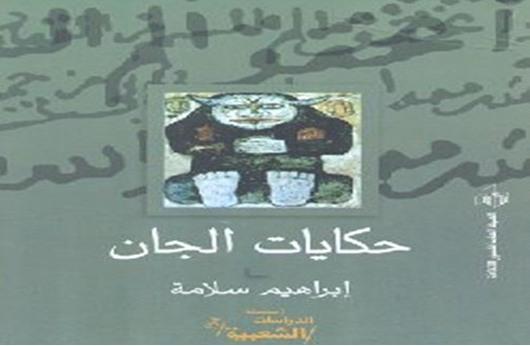 """""""حكايات الجان"""".. كتاب يرصد """"تأثير العفاريت"""" في حياة المصريين"""