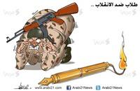 قنبلة في وجه العسكر