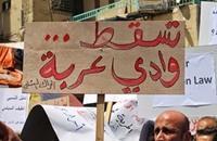 صحفية إسرائيلية ترسم صورة كئيبة للسلام مع الأردنيين