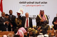 نقل عمل لجنة الدستور اليمنية إلى الإمارات