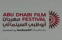 مهرجان أبو ظبي السينمائي الـ8 يفتتح بفيلم إماراتي