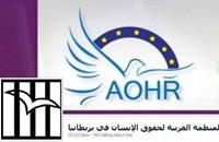 AOHR: محاكمة المدنيين عسكريا تسحق منظومة العدالة بمصر