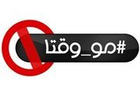 """""""مو وقتا"""".. حملة لوقف اقتتال النصرة و""""ثوار سورية"""""""