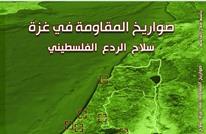كتاب لمركز الزيتونة عن صواريخ المقاومة الفلسطينية بغزة