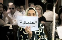سؤال الدولة العلمانية بالعالم العربي: هل هي ديمقراطية فعلا؟