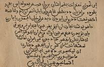 محاولة تركيا إحياء الأبجدية العربية عبر التاريخ والحاضر (صور)