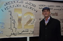 شعراء مغاربة: الشعر الأمازيغي أول ما ناصر فلسطين