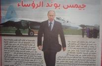 صحفي مصري يمجد بوتين بعد ضرب سوريا: جيمس بوند الرؤساء