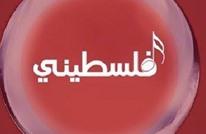 """""""فلسطيني"""".. محطة تلفزيونية للفن الفلسطيني"""