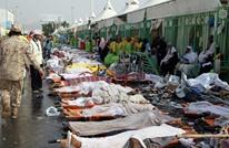 آخر إحصائية لضحايا كارثة منى بحسب الدول