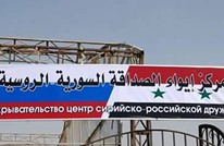 روسيا تحاول إغراء سوريين للانضمام لمليشيات شكلتها حديثا