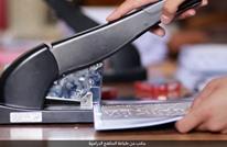 تنظيم الدولة يطبع مناهجه الدراسية ويبدأ بتدريسها (صور)