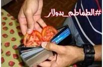 تعليقات ساخرة على تويتر مع بلوغ سعر الطماطم دولارا ونصف