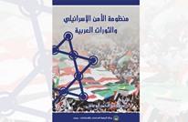 منظومة الأمن الإسرائيلي والثورات العربية