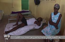 بعد الإعصار.. هاييتي تواجه أزمة أخرى مع انتشار وباء الكوليرا