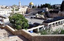 بعد قرار اليونسكو.. منظمة إسرائيلية تؤكد أن القدس في خطر