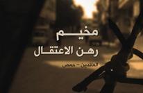 إصدار تقرير يوثق معاناة اللاجئين الفلسطينيين بحمص