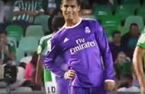 """رونالدو يسخر من حارس بيتيس ويقلد """"حركته النسائية"""" (فيديو)"""