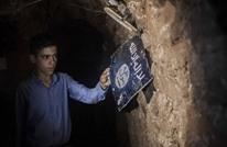 الكونفدنسيال: جولة داخل أنفاق تنظيم الدولة السرية