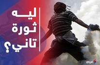 مصريون: ليه ثورة تاني؟ (فيديو)