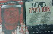"""""""يديعوت"""": كيف اخترق """"السوفييت"""" إسرائيل منذ عقود؟"""