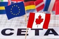 الاتحاد الأوروبي وكندا يوقعان على اتفاقية للتجارة الحرة