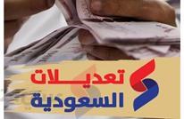 5 قرارات حكومية لن ينساها السعوديون (فيديو)